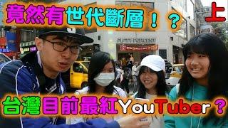 【街頭訪問】聖結石輸了!?放火和尊誰比較紅?調查台灣最夯的YouTuber(上)【有為青年 Willie Liu】