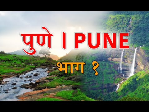 Pune District Information - Part 1 | पुणे जिल्हा माहिती आणि धार्मिक स्थळे - भाग १