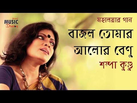Bajlo Tomar Alor Benu | বাজল তোমার আলোর বেণু | Mahalayar Gaan | Shampa Kundu