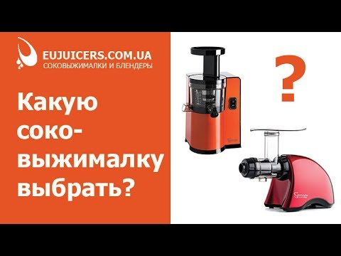 Auger Juicer vertical or horizontal. Which to choose? - YouTube