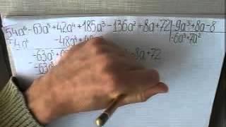 Деление многочлена на многочлен Пример 3