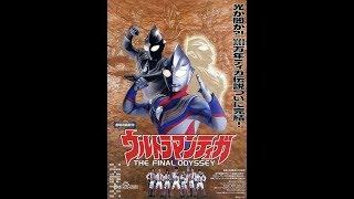 迪迦奧特曼劇場版:最終聖戰 (2000) [BD 1080p]