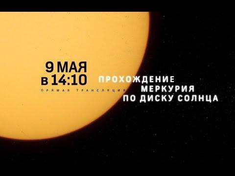 Прохождение Меркурия по диску Солнца. Полный выпуск / Transit of Mercury 2016