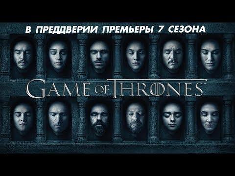 Краткий пересказ 6 сезонов сериала Игра Престолов.