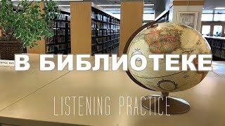 Intermediate Russian. Listening Practice: В библиотеке. RUS CC