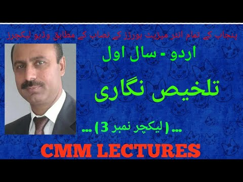 1st Year Urdu - Talkhees Nigari (تلخیص نگاری) - Lecture 3
