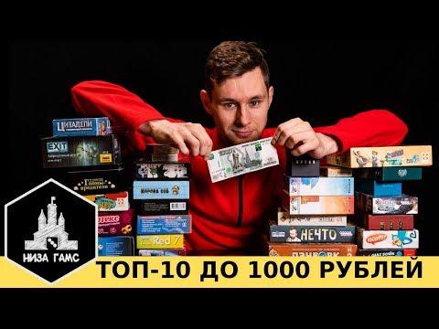 ТОП-10 игр до 1000 рублей! Лучшие бюджетные игры.