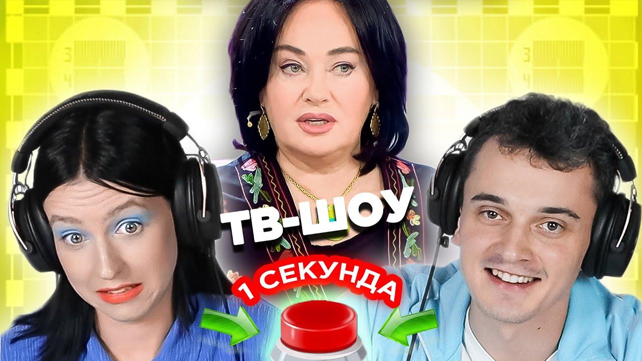 УГАДАЙ за 1 секунду заставки тв-шоу // Дом 2 и другие