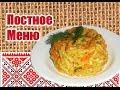 Макароны С Ароматом Чеснока- ПОСТНОЕ МЕНЮ