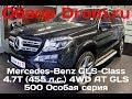 Mercedes-Benz GLS-Class 2017 4.7T (455 л.с.) 4WD AT GLS 500 Особая серия - видеообзор