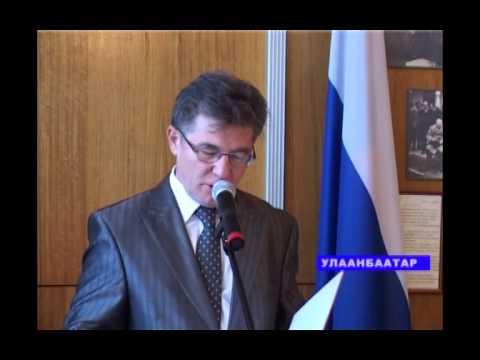 Прием в Посольстве Российской Федерации в Монголии по случаю Дня России, 2014, Улан Батор