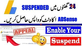 How To Fill Invalid Activity Form For Disabled Adsense Account Submit Appeal Now Get Back Adsense