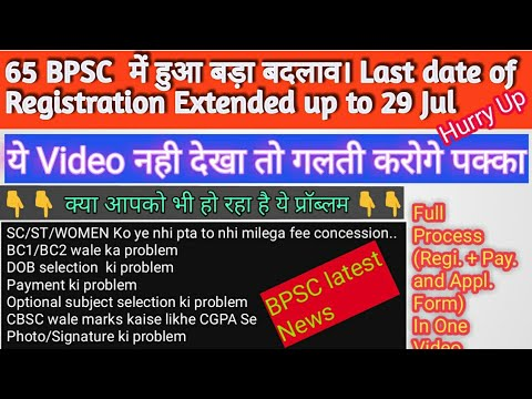 65 bpsc registration(extended upto 29 Jul)|How to apply online form(fee concession,caste,CGPA)|