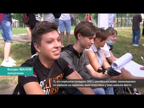 Телеканал АНТЕНА: Відбулося ЗНО з англійської мови