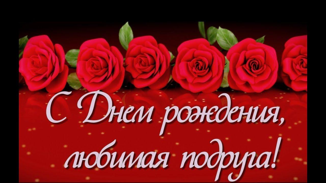С днем Рождения моя подруга!