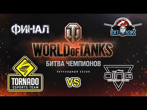 DiNG против TORNADO ENERGY | Суперфинал|WG FEST