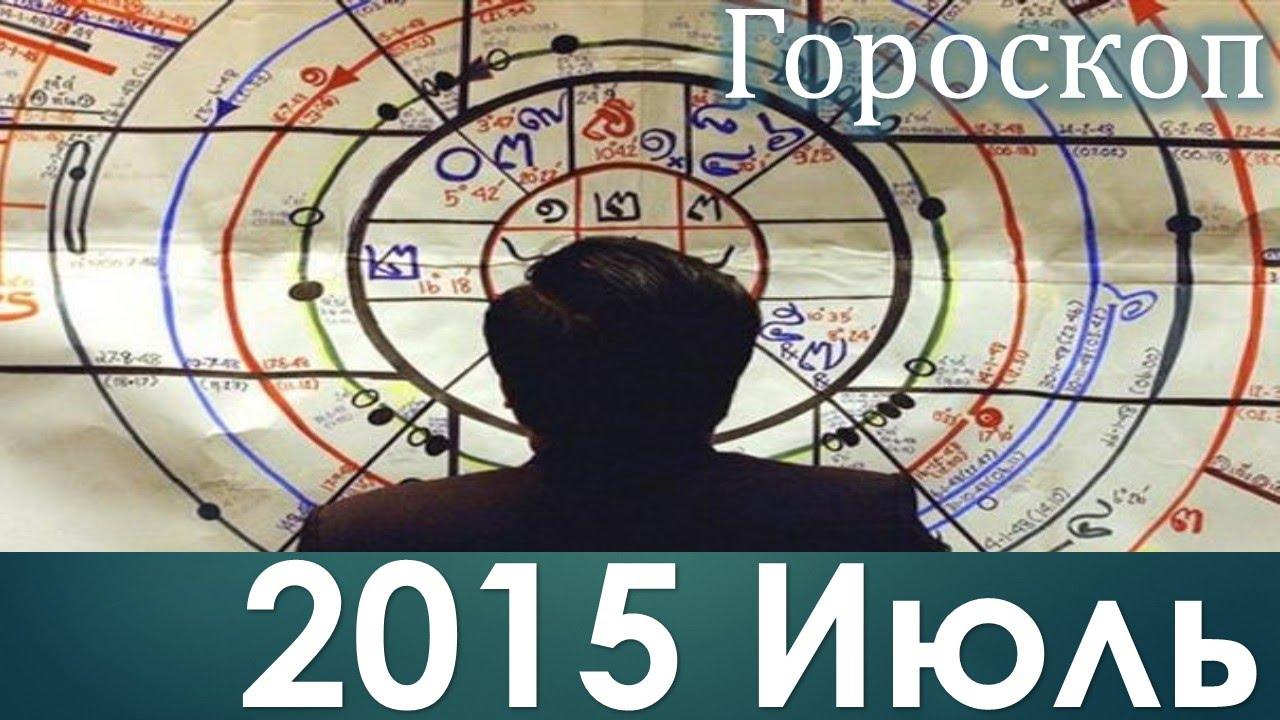7 июль гороскоп знак