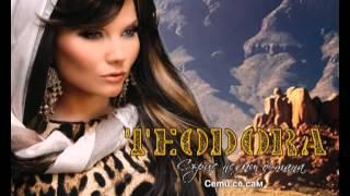 Теодора - Сети се сам