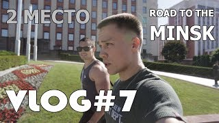 ROAD TO THE MINSK / Беларусь