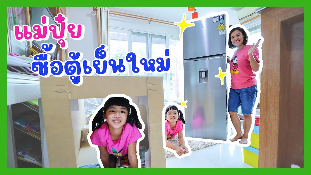 YimYamFamily | แม่ปุ๋ยซื้อตู้เย็นใหม่