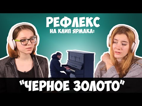 ЯрмаК - Чёрное золото (TS Prod.) (РЕФЛЕКС на клип)