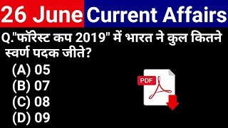 26 June 2019 Current Affairs | Daily Current Affairs | Current Affairs in Hindi - Only Gk Tutor
