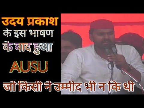 Uday Prakash Yadav: अखिलेश यादव को रोकने से बिफरे, ऐसा तांडव होगा सहम जायेगा प्रयागराज