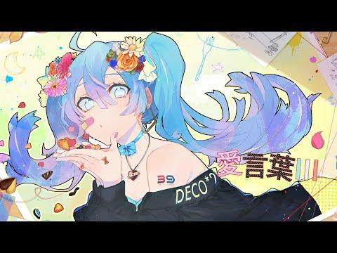 DECO*27 - 愛言葉Ⅲ