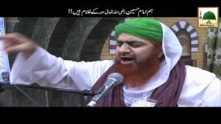 Hum Imam Hussain kay Ghulam Hain!   Haji Imran Attari   Short Bayan