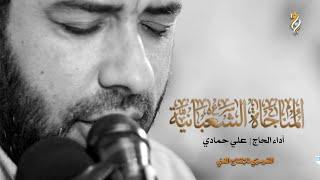المناجاة الشعبانية | علي حمادي