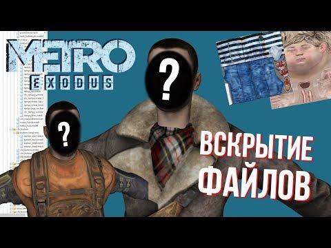 [Метро: Исход] Как выглядят АРТЁМ и БУРБОН? Копаемся в файлах.