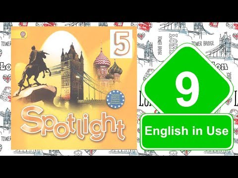 Spotlight 5. Модуль 9. English In Use.