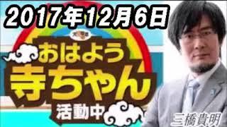 三橋 貴明 youtube