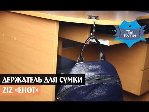 b2d18552 Держатель для сумки ZIZ «Енот» (28020) купить в Украине. Обзор - YouTube