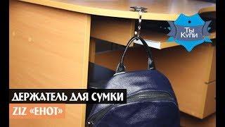 Держатель для сумки ZIZ «Енот» (28020) купить в Украине. Обзор