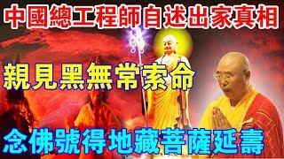 中國總工程師自述出家真相:親見黑無常索命,念佛號得地藏王菩薩顯聖延壽!
