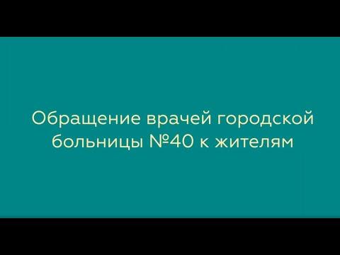 Врачи ГКБ № 40 записали коллективное видеообращение к жителям СВАО