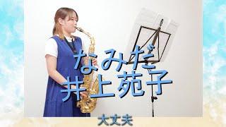 金曜ドーガデショー! 今回は井上苑子さんの「なみだ」という曲を吹いてみました。 夏にぴったりの曲ですね。 井上苑子さんの歌の表現が好きです。 【本家様】 ...