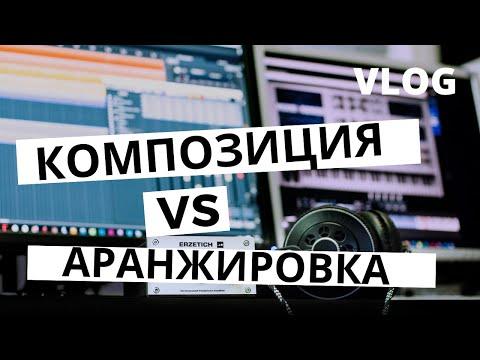 """Аранжировка Vs композиция для """"чайников"""""""