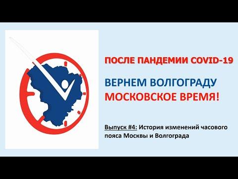 #4: История изменений часового пояса Москвы и Волгограда   О Волгоградском времени
