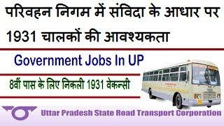 UPSRTC Recruitment 2019 Driver & Conductor 1931 Vacancy at www.upsrtc.com