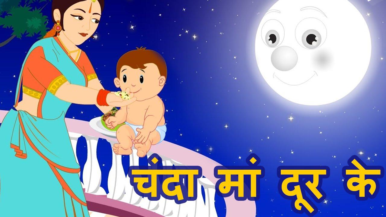Chanda mama door ke poem online dating 6