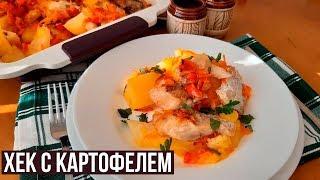 Ужин для Всей Семьи! Хек с Овощами и Картофелем. #хек #ужин