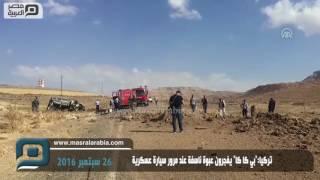 """مصر العربية   تركيا:""""بي كا كا"""" يفجرون عبوة ناسفة عند مرور سيارة عسكرية"""