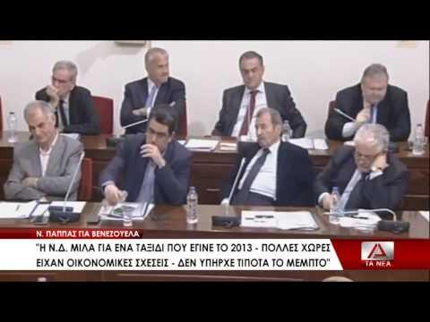 02 O NIKOS PAPPAS GIA TO TAXIDI STH BENEZOYELA