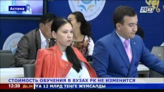 Цены на обучение в казахстанских вузах повышать не планируют