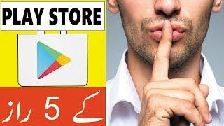 Play Store 5 Tricks/Hacks Hindi/urdu