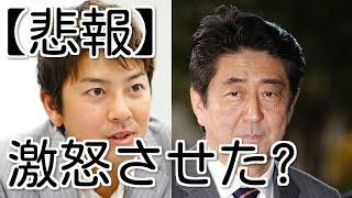 【悲報】安倍総理を激怒させた富川悠太アナに「報ステ」更迭論が浮上『あなた、なんてアナウンサーですか?』 富川悠太 検索動画 25