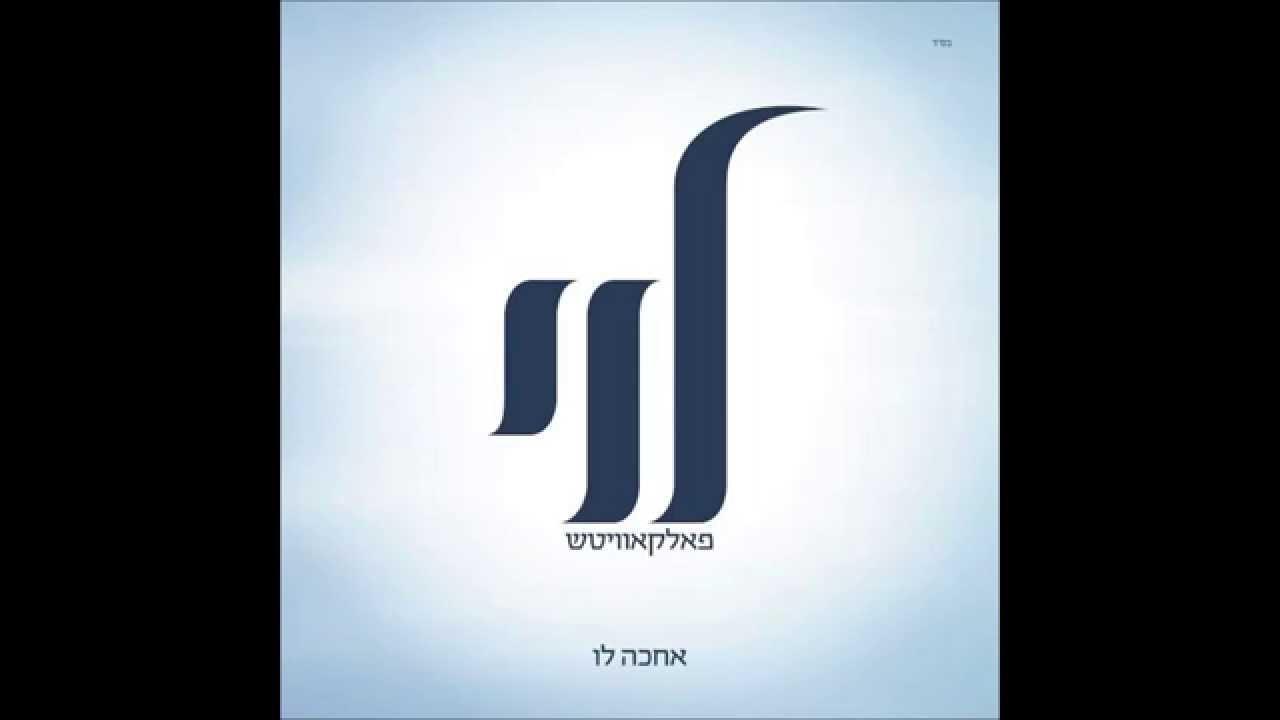 Levy Falkowitz - AchakeLoi NEW ALBUM PREVIEW