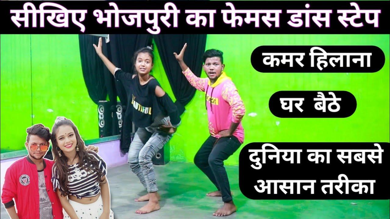 सीखिए भोजपुरी का डांस स्टेप कमर हिलाना घर बैठे / Bhojpuri dance step कमर हिलाना Dancer Sunny Arya